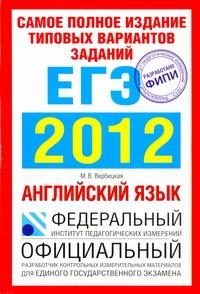 Самое полное издание типовых вариантов заданий ЕГЭ. 2012. Английский язык