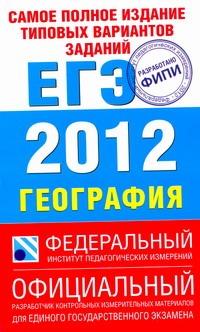 Самое полное издание типовых вариантов заданий ЕГЭ. 2012. География