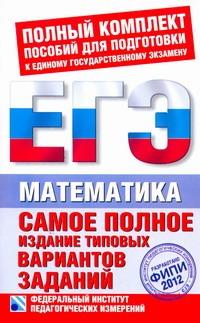 Самое полное издание типовых вариантов заданий ЕГЭ. 2012. Математика