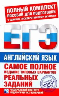Самое полное издание типовых вариантов реальных заданий ЕГЭ. 2010. Английский яз