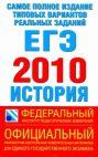 Самое полное издание типовых вариантов реальных заданий ЕГЭ. 2010. История