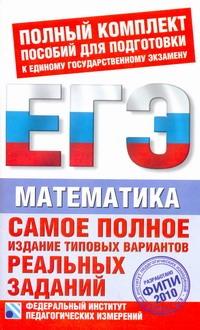 Самое полное издание типовых вариантов реальных заданий ЕГЭ. 2010. Математика