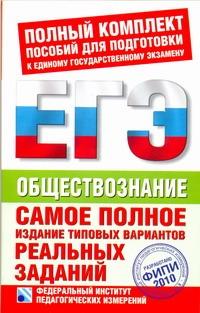 Самое полное издание типовых вариантов реальных заданий ЕГЭ. 2010. Обществознани