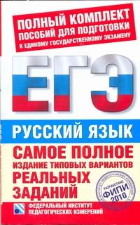 Самое полное издание типовых вариантов реальных заданий ЕГЭ. 2010. Русский язык
