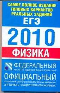 Самое полное издание типовых вариантов реальных заданий ЕГЭ. 2010. Физика