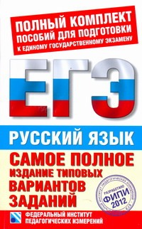 Самое полное издание типовых вариантов реальных заданий ЕГЭ. 2012. Русский язык