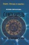 Самоучитель по астрологии