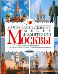 Самые замечательные места и памятники Москвы