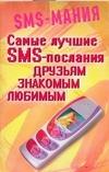 Самые лучшие SMS - послания друзьям, знакомым, любимым