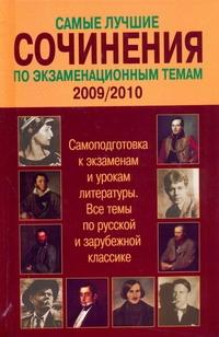 Самые лучшие сочинения по экзаменационным темам,2009/2010 год