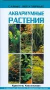 Самые популярные аквариумные растения