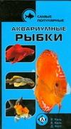 Самые популярные аквариумные рыбки