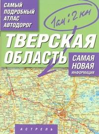 Самый подробный атлас автодорог России. Тверская область