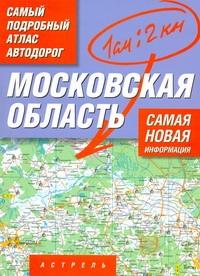 Самый подробный атлас автодорог. Московская область