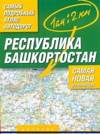 Самый подробный атлас автодорог. Республика Башкортостан