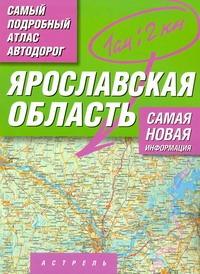 Самый подробный атлас автодорог. Ярославская область
