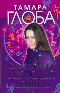 Самый полный гороскоп на 2010 год