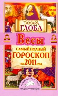 Самый полный гороскоп на 2011 год. Весы