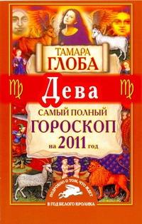 Самый полный гороскоп на 2011 год. Дева