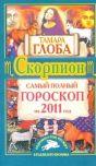 Самый полный гороскоп на 2011 год. Скорпион