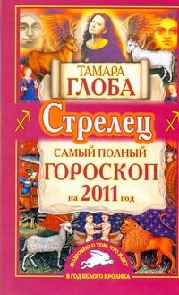 Самый полный гороскоп на 2011 год. Стрелец