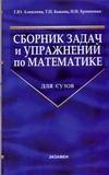 Сборник задач и упражнений по математике