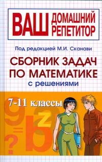 Сборник задач по математике с решениями. 7-11 классы