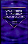 Сборник задач по уравнениям в частных производных