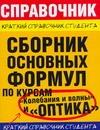 Сборник основных формул по курсам