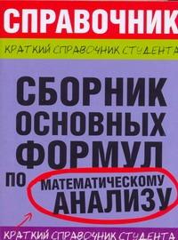 Сборник основных формул по математическому анализу
