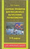 Сборник примеров для письменных  вычислений по математике. 3-4 классы