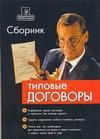 Сборник типовых договоров