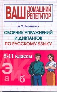Сборник упражнений и диктантов. 5-11 классы