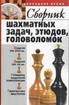 Сборник шахматных задач, этюдов, головоломок