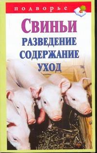 Свиньи. Разведение, содержание, уход