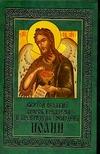 Святой Великий Пророк Предтеча и креститель Господень Иоанн