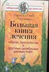 Секреты сибирского целителя. Большая книга лечения медом, прополисом и другими ц
