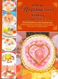 Секреты украшения блюд праздничного стола