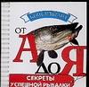 Секреты успешной рыбалки