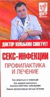 Секс-инфекции. Профилактика и лечение