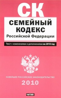 Семейный кодекс Российской Федерации. Текст с изм.и доп. на  2010 год
