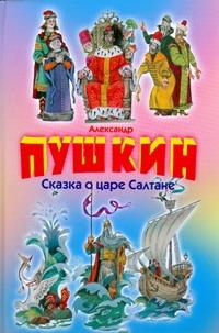 Сказка о царе Салтане...; Сказка о золотом петушке