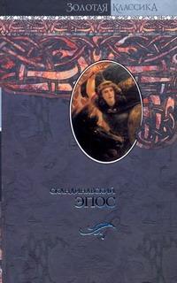Скандинавский эпос. Старшая Эдда. Младшая Эдда. Исландские саги