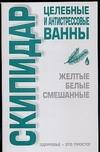 Скипидар. Целебные и антистрессовые ванны