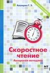 Скоростное чтение