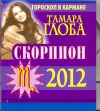 Скорпион. Гороскоп на 2012 год