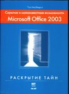 Скрытые и малоизвестные возможности Microsoft Office 2003, которые могут вам сил