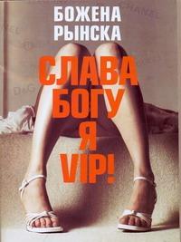 Слава Богу, я - VIP!