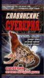 Славянские суеверия