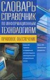 Словарь-справочник по информационным технологиям. Правовое обеспечение.